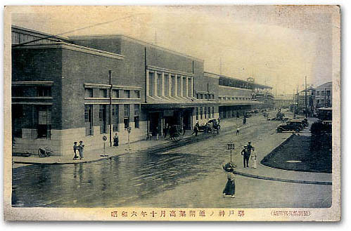 昭和6年(昭和初期)、戦前の神戸駅