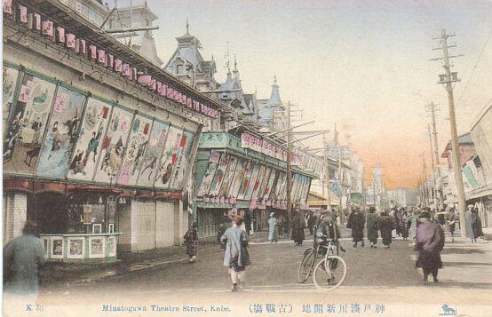 神戸新開地戦前絵葉書