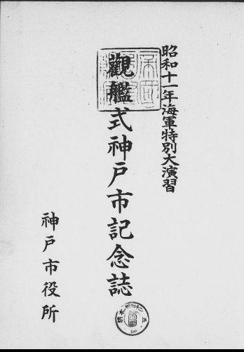 昭和11年海軍特別大演習観艦式神戸市記念誌