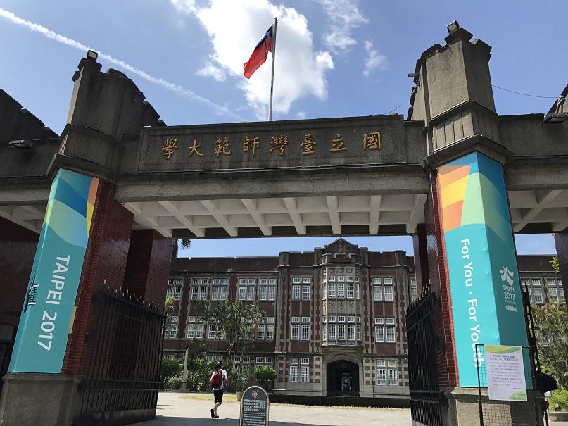 2017年8月台北の台灣師範大学正門