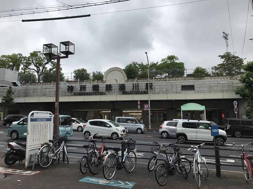 神戸電鉄湊川駅
