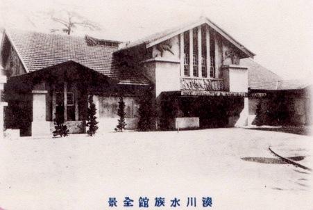 湊川水族館