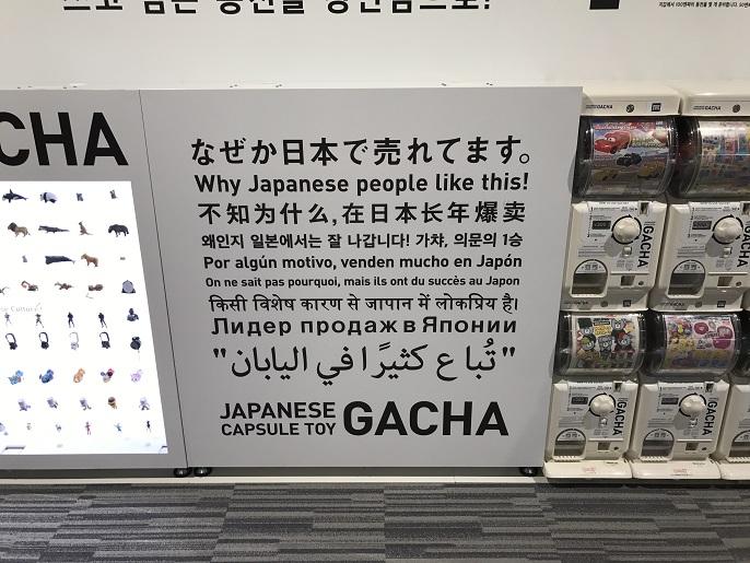 関空第二ターミナルのガチャの外国語