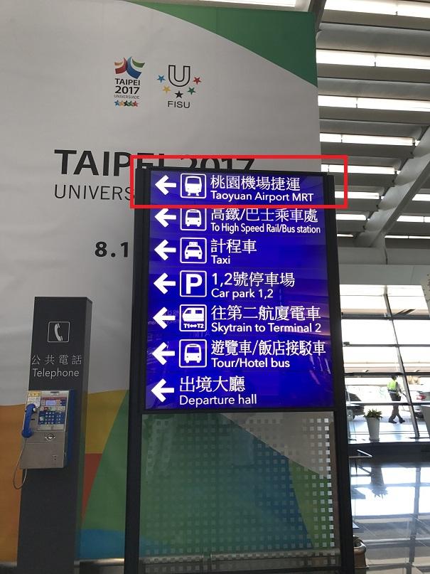 桃園空港MRTの案内表示Taoyuan Airport MRT