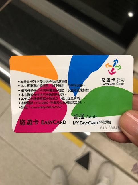 桃園空港MRTの駅で買った悠悠カード