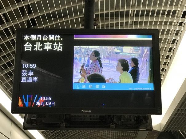 桃園空港MRTの駅の列車案内直達車
