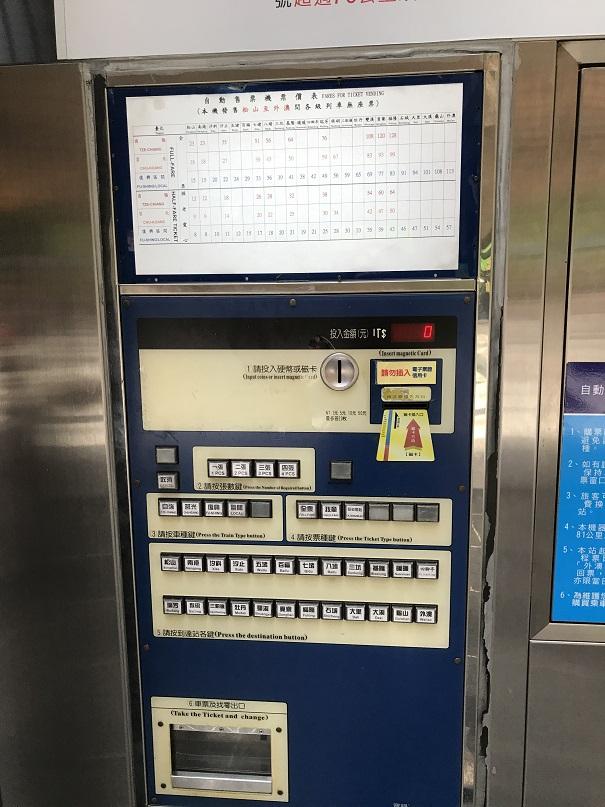 台北車站の近距離用自動券売機