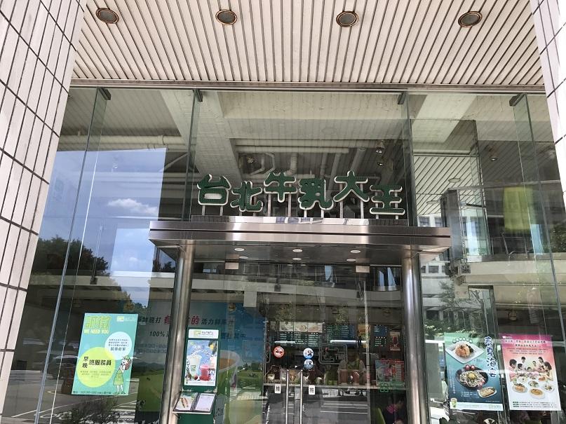 台北牛乳大王信義店入口