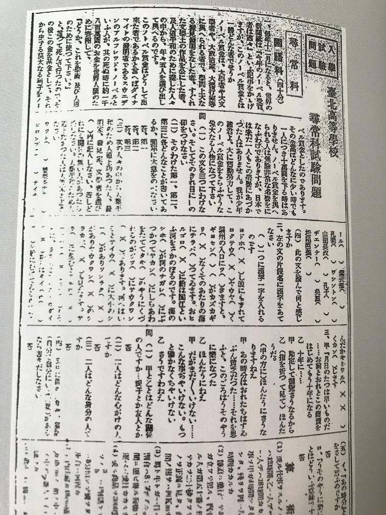旧制台北高校尋常科入試問題(国語)