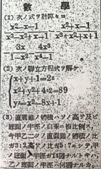 旧制台北高校高等科入試問題数学