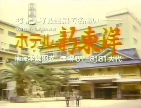 羽衣温泉ホテル新東洋