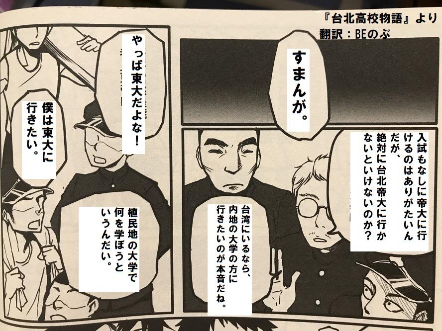 マンガ台北高校物語2