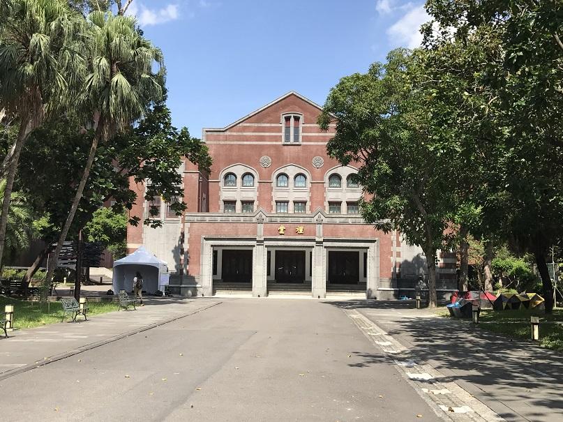 台湾師範大学禮堂(旧台北高校講堂)