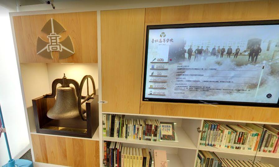 台湾師範大学図書館にある台北高等学校資料室