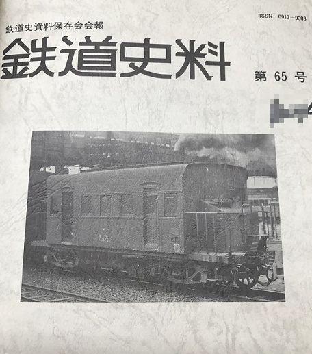 鉄道史資料保存会刊行鉄道史料
