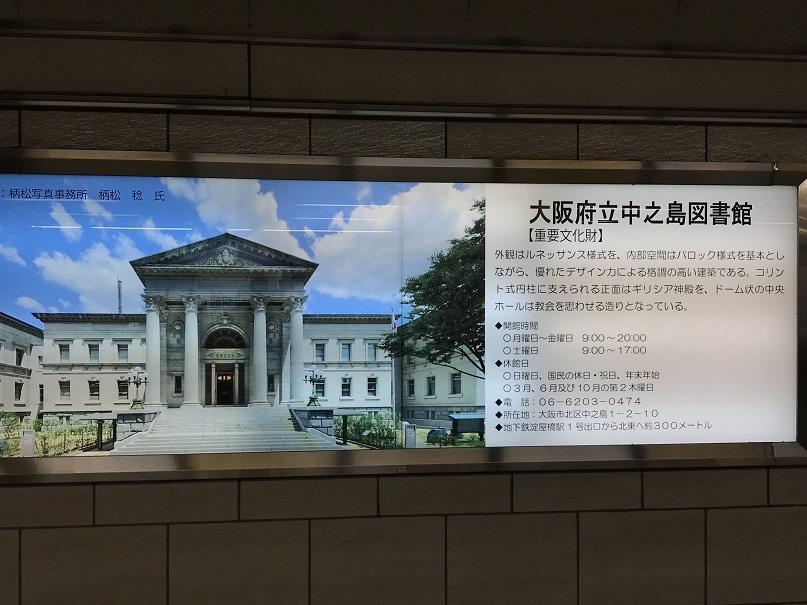 御堂筋線淀屋橋駅の府立中之島図書館の広告
