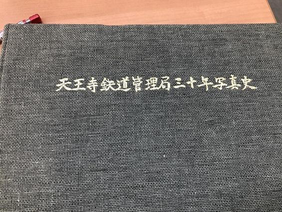 天王寺鉄道管理局三十年写真史
