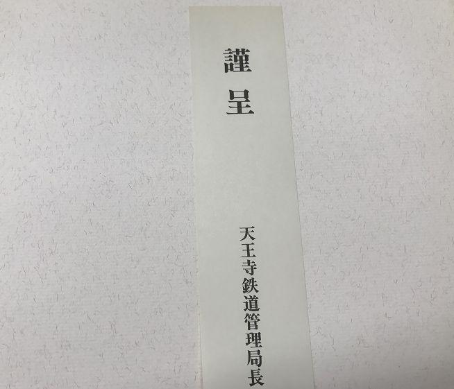 天王寺鉄道管理局三十年写真史2