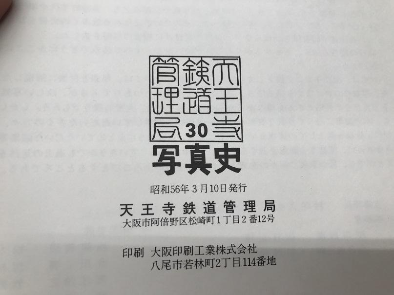 天王寺鉄道管理局三十年写真史3