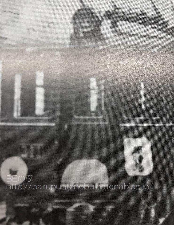 阪和電気鉄道超特急の行き先表示板