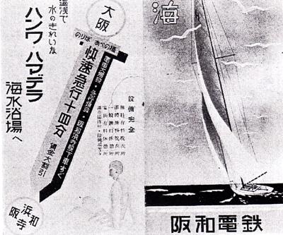 阪和電気鉄道浜寺海水浴場広告