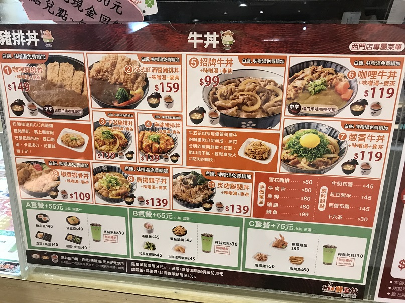 鮮五丼のメニュー