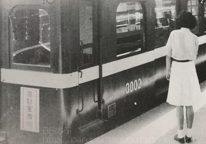 阪和線と進駐軍専用電車
