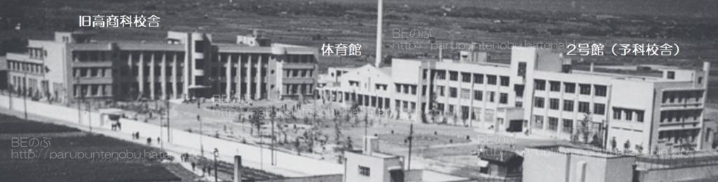 大阪商科大学予科・高商科校舎群