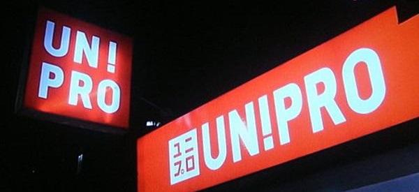 ユニプロ中国コピー