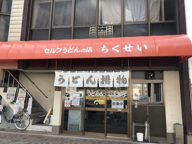 セルフうどんの店竹清高松本店