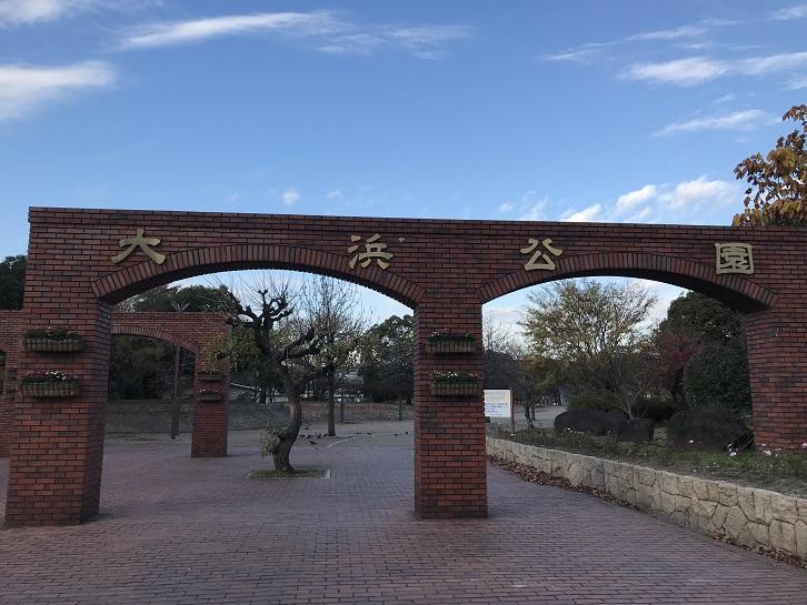 大阪府堺市大浜公園入口