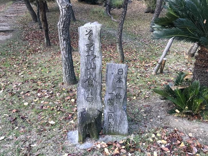 日本一低い一等三角点がある山蘇鉄山入口