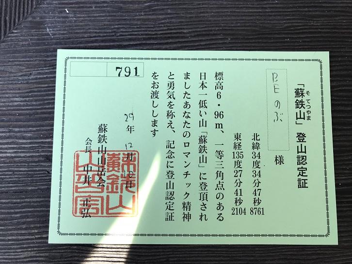 蘇鉄山の登山証明書