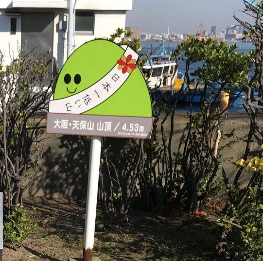 天保山日本一低い山の看板