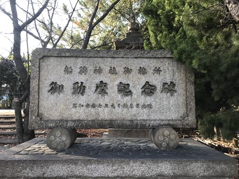 堺市船待神社御旅所