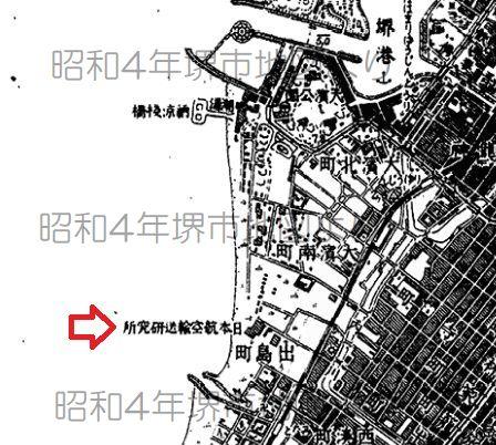 昭和4年堺市地図日本航空輸送研究所