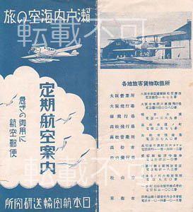 日本航空輸送研究所大阪松山便パンフ