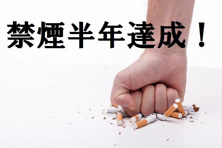禁煙半年達成