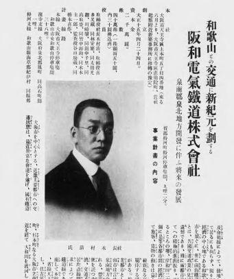 昭和4年大阪商工大観の阪和電気鉄道の広告