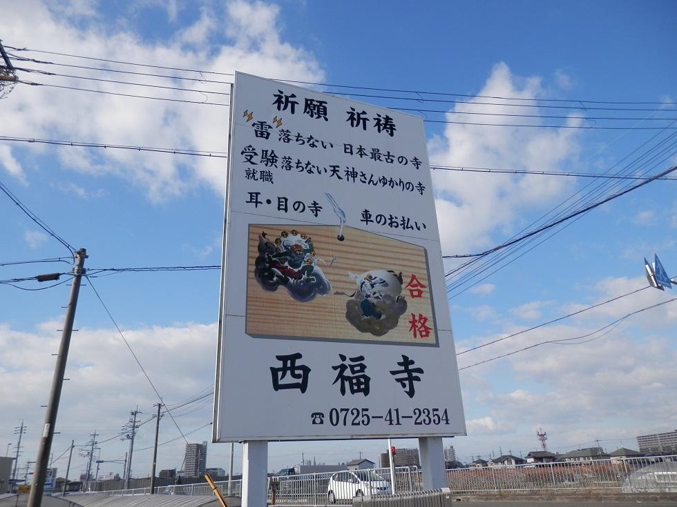 大阪府和泉市桑原町西福寺看板