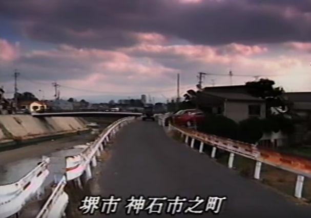 横山やすしの故郷堺市西区神石市之町