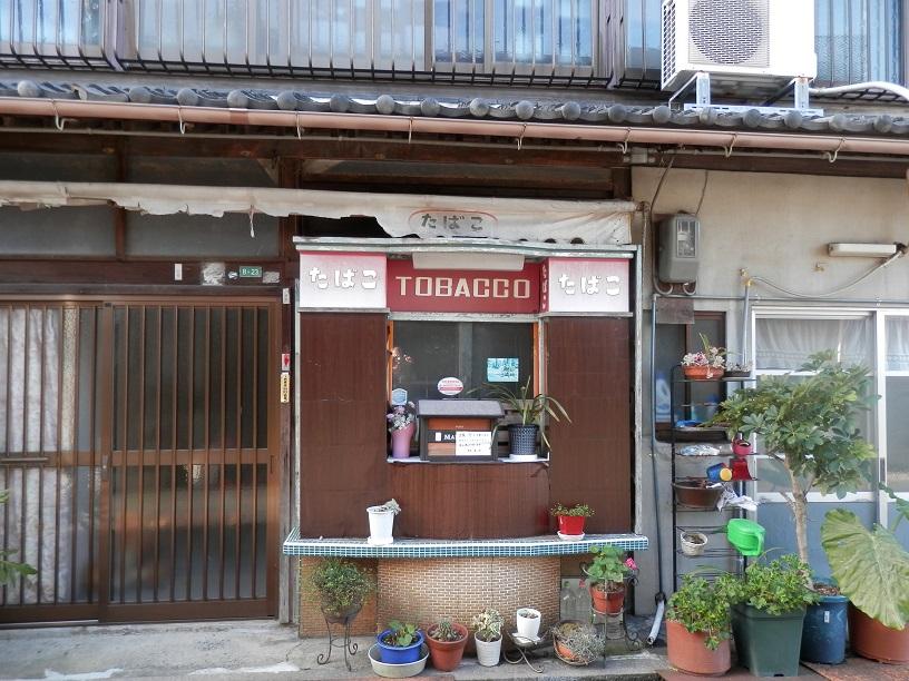 洲本に残る昭和なタバコ屋さん