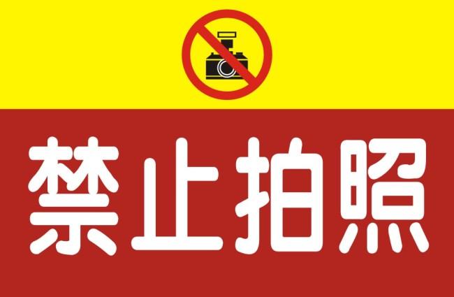 写真撮影禁止を中国語でどう書くか
