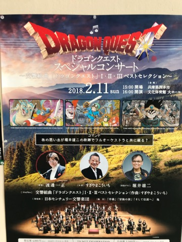 2018ドラクエコンサート洲本