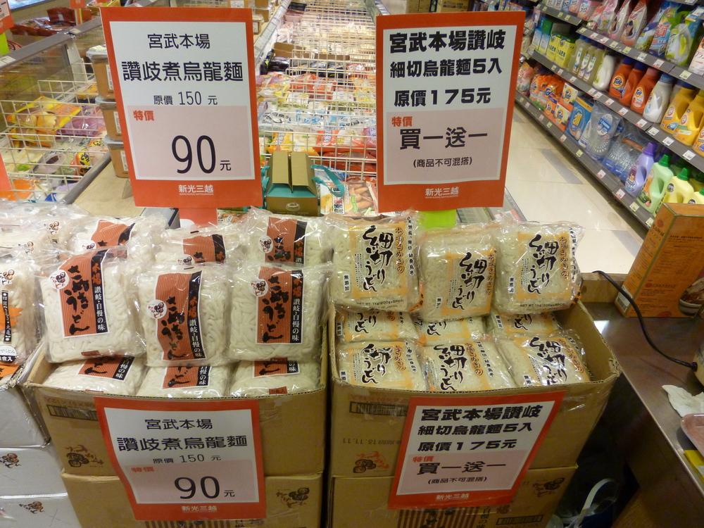 台湾うどん烏龍麺