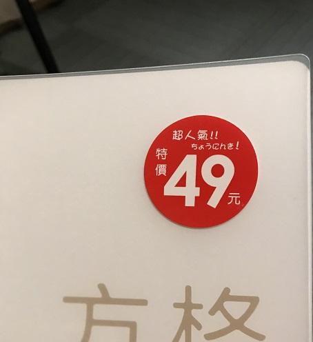 台湾で見つけた日本語