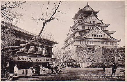 戦前の大阪城