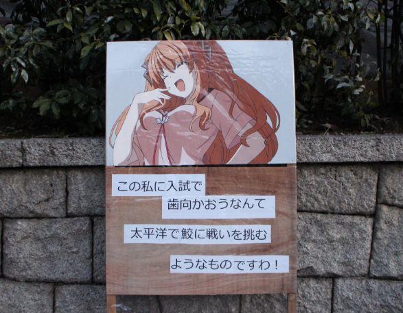 京大入試当日の煽り看板