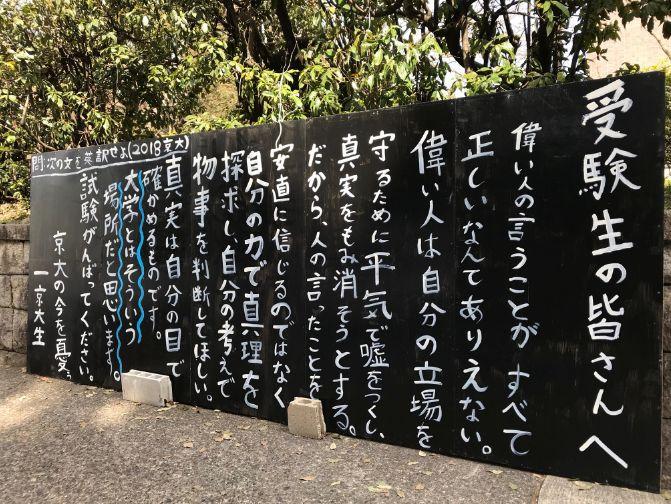 京都大学入試当日立て看板