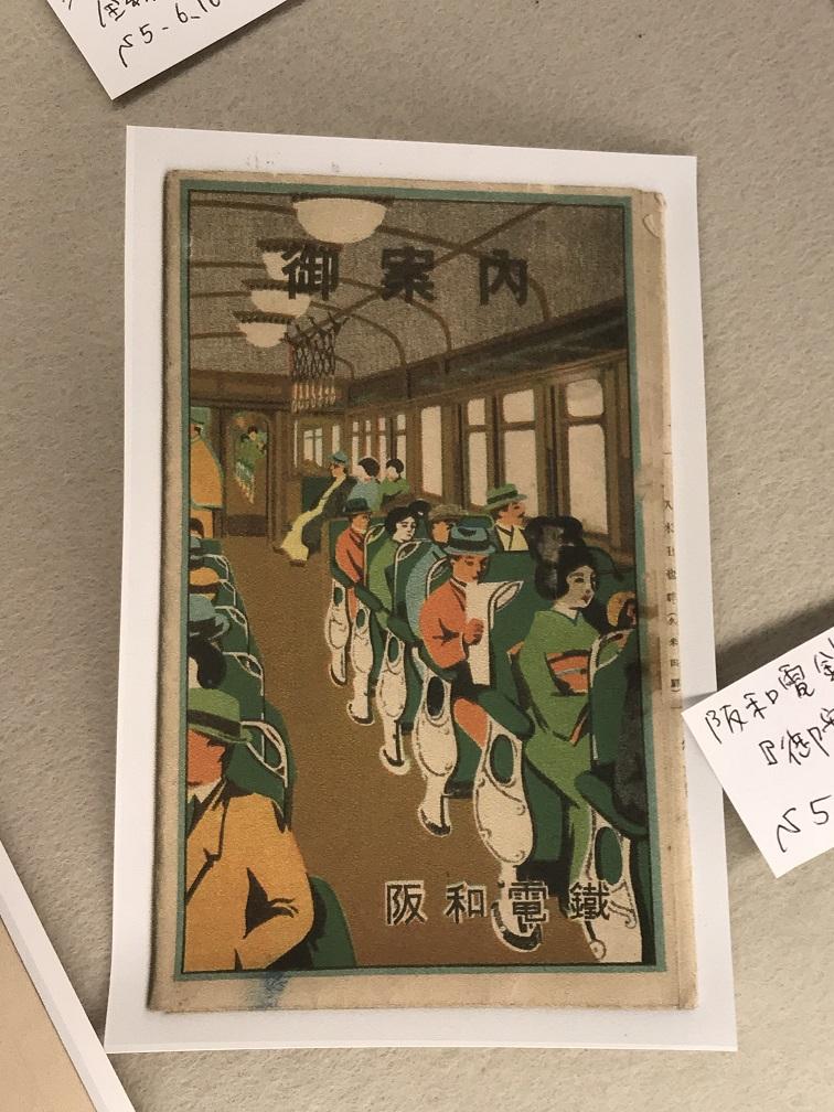 阪和電気鉄道案内